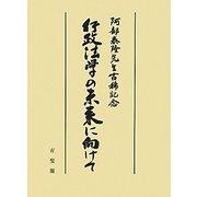 行政法学の未来に向けて―阿部泰隆先生古稀記念 [単行本]