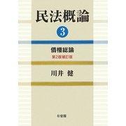 民法概論〈3〉債権総論 第2版補訂版 [単行本]