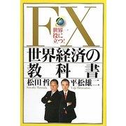FX世界経済の教科書―世界一役に立つ! [単行本]
