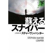 蘇えるスナイパー〈下〉(扶桑社ミステリー) [文庫]