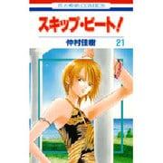 スキップ・ビート! 21(花とゆめCOMICS) [コミック]
