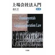 上場会社法入門 第2版 [単行本]
