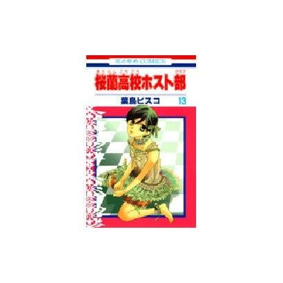 桜蘭高校ホスト部 13(花とゆめCOMICS) [コミック]