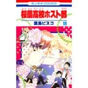 桜蘭高校ホスト部 18(花とゆめCOMICS) [コミック]