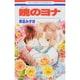 暁のヨナ 4(花とゆめCOMICS) [コミック]