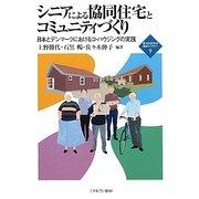 シニアによる協同住宅とコミュニティづくり―日本とデンマークにおけるコ・ハウジングの実践(新・MINERVA福祉ライブラリー〈9〉) [全集叢書]