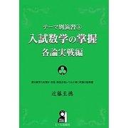 入試数学の掌握 各論実戦編(テーマ別演習〈3〉) [単行本]