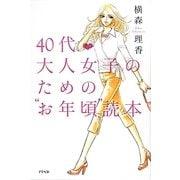 """40代 大人女子のための""""お年頃""""読本 [単行本]"""