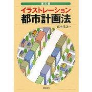 イラストレーション都市計画法 第三版 [単行本]