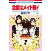 会長はメイド様! 14(花とゆめCOMICS) [コミック]