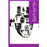 ふしぎな話(中学生までに読んでおきたい日本文学〈10〉) [全集叢書]