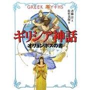 ギリシア神話 オリュンポスの書 [全集叢書]