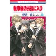 執事様のお気に入り 13(花とゆめCOMICS) [コミック]