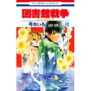 図書館戦争LOVE&WAR 10(花とゆめCOMICS) [コミック]