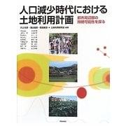 人口減少時代における土地利用計画―都市周辺部の持続可能性を探る [単行本]