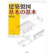 建築製図基本の基本 [単行本]