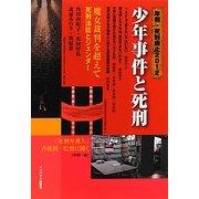 少年事件と死刑―年報・死刑廃止〈2012〉 [単行本]