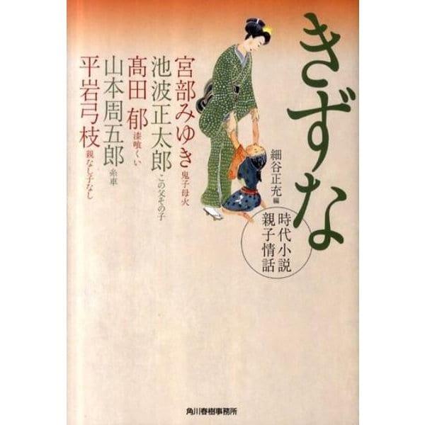 きずな-時代小説親子情話(ハルキ文庫 ほ 3-2 時代小説文庫) [文庫]