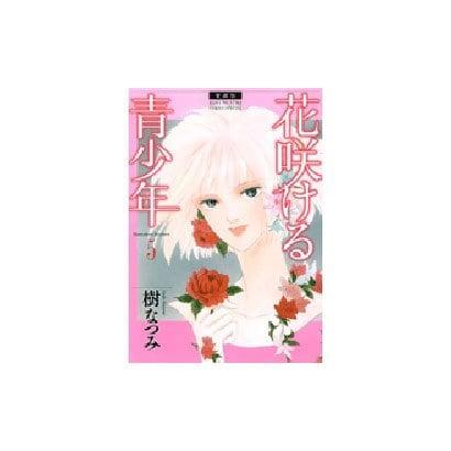花咲ける青少年 5 愛蔵版(花とゆめCOMICSスペシャル) [コミック]