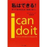 私はできる! [単行本]