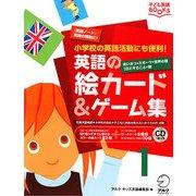 英語の絵カード&ゲーム集〈1〉―小学校の英語活動にも便利!(子ども英語BOOKS) [単行本]