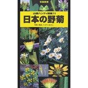 日本の野菊(山溪ハンディ図鑑〈11〉) [図鑑]
