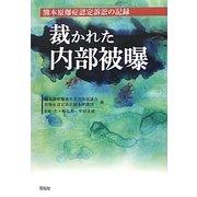 裁かれた内部被曝―熊本原爆症認定訴訟の記録 [単行本]