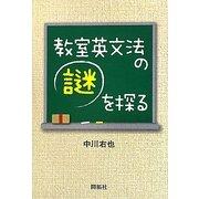 教室英文法の謎を探る [単行本]