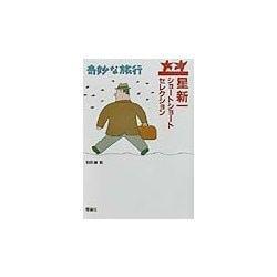 星新一ショートショートセレクション〈4〉奇妙な旅行 [全集叢書]