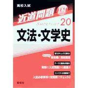 近道問題 20 文法・文学史 [全集叢書]
