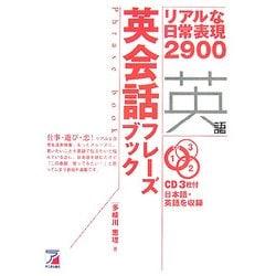 英会話フレーズブック―リアルな日常表現2900(アスカカルチャー) [単行本]
