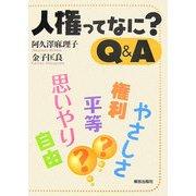 人権ってなに?Q&A [単行本]