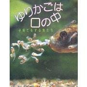 ゆりかごは口の中―子育てをする魚たち(地球ふしぎはっけんシリーズ〈10〉) [単行本]