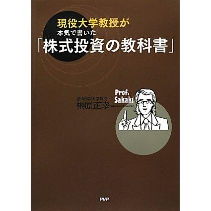 現役大学教授が本気で書いた「株式投資の教科書」 [単行本]