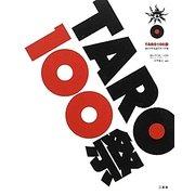 TARO100祭―岡本太郎生誕百年の記録 [単行本]