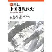 新・図説 中国近現代史―日中新時代の見取図 [単行本]