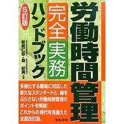 労働時間管理完全実務ハンドブック 5訂版 [単行本]