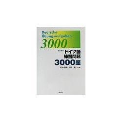 ドイツ語練習問題3000題 改訂新版 [単行本]