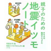 親子のための地震イツモノート―キモチの防災マニュアル [単行本]