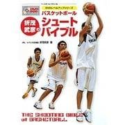 バスケットボール 折茂武彦のシュートバイブル(DVDレベルアップシリーズ) [単行本]