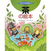 茶の絵本(つくってあそぼう〈25〉) [絵本]