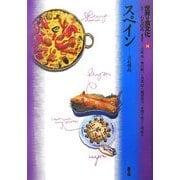 世界の食文化〈14〉スペイン [全集叢書]