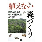 「植えない」森づくり―自然が教える新しい林業の姿 [単行本]