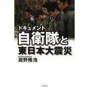 ドキュメント 自衛隊と東日本大震災 [単行本]