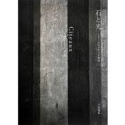 石と光―シトーのロマネスク聖堂 [単行本]
