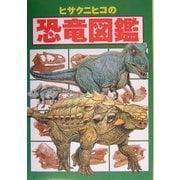 ヒサクニヒコの恐竜図鑑 [図鑑]