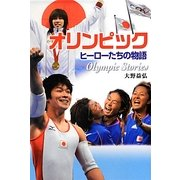 オリンピック ヒーローたちの物語(ポプラ社ノンフィクション〈10〉) [単行本]