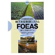 水田農業自由自在 地下水位制御システムFOEAS―導入と活用のポイント [単行本]