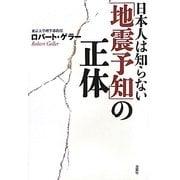 日本人は知らない「地震予知」の正体 [単行本]