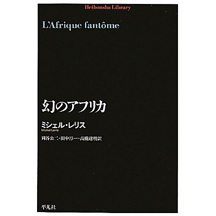 幻のアフリカ(平凡社ライブラリー) [全集叢書]